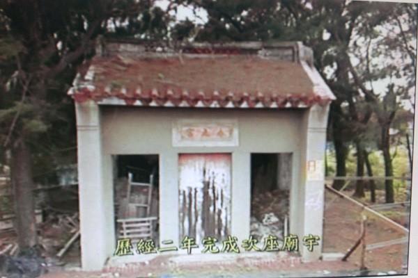 永元宮早年的第一間廟宇