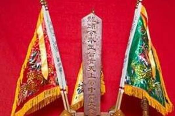 永元宮五營旗
